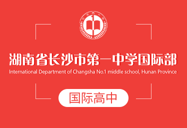 湖南省长沙市第一中学国际高中图片