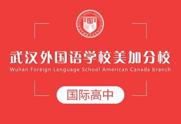 2021年武汉外国语学校美加分校国际高中图片