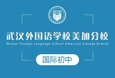 武汉外国语学校美加分校国际初中图片