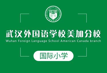 2021年武汉外国语学校美加分校国际小学图片