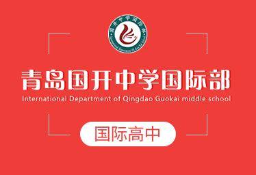 青岛国开中学国际高中图片