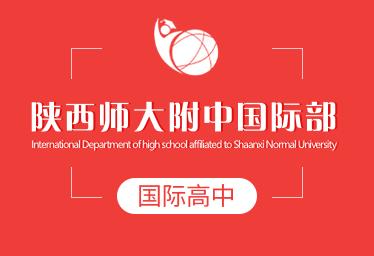 陕西师大附中国际高中简章图片