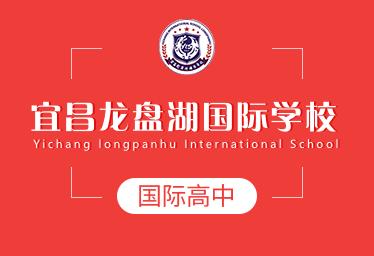 宜昌龙盘湖国际学校国际高中图片