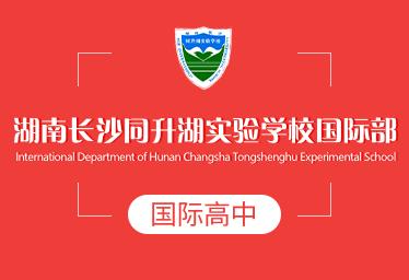 湖南长沙同升湖实验学校国际高中图片