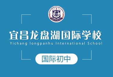 宜昌龙盘湖国际学校国际初中图片