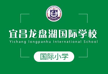 宜昌龙盘湖国际学校国际小学图片