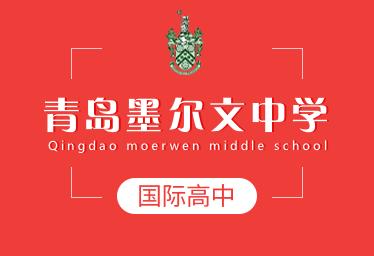 青岛墨尔文中学国际高中图片