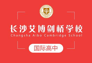长沙艾博剑桥学校国际高中图片