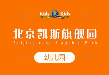 2021年北京凯斯旗舰园国际幼儿园简章图片