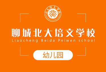 聊城北大培文学校国际幼儿园图片