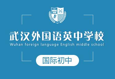 武汉外国语英中学校国际初中图片