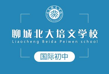 聊城北大培文学校国际初中图片