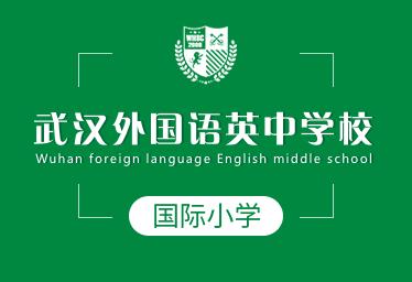 武汉外国语英中学校国际小学图片