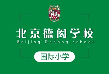 北京德闳学校国际小学图片