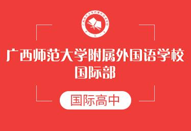 广西师范大学附属外国语学校国际高中图片