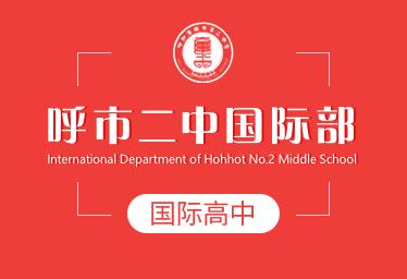 呼市二中国际高中图片