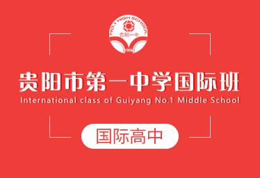 贵阳市第一中学国际高中图片