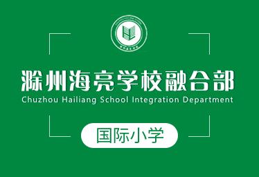 滁州海亮学校融合部国际小学图片