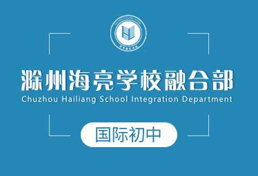 滁州海亮学校融合部国际初中图片