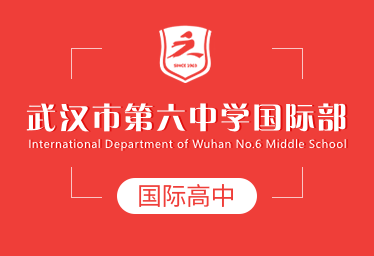 2021武汉六中国际高中简章图片