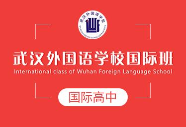 武汉外国语学校国际高中图片