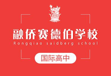 融侨赛德伯学校国际高中图片