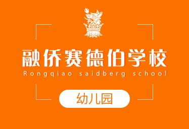 融侨赛德伯学校国际幼儿园图片