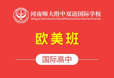 河南师大附中双语国际学校(欧美班)图片