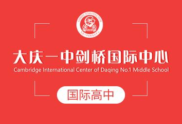 大庆一中剑桥国际中心国际高中图片