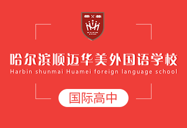 哈尔滨顺迈华美外国语学校国际高中图片