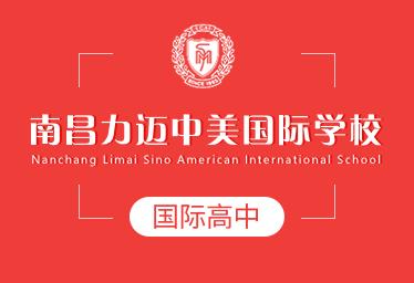 南昌力迈中美国际学校国际高中图片