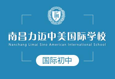 南昌力迈中美国际学校国际初中图片