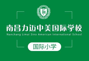 南昌力迈中美国际学校国际小学图片