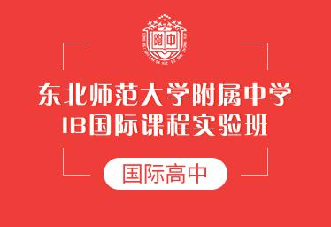 东北师范大学附属中学IB国际课程实验班简章图片