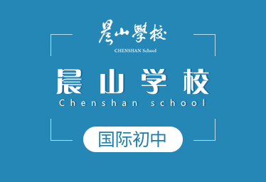 晨山学校国际初中图片