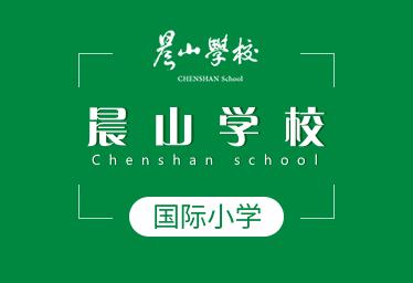 晨山学校国际小学图片