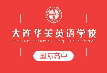 大连华美英语学校国际高中图片