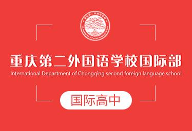 重庆第二外国语学校国际高中图片