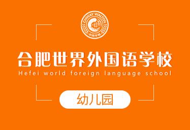 2022年合肥世界外国语学校国际幼儿园春季招生简章