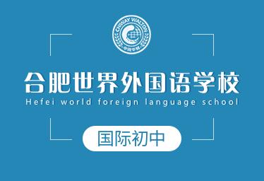 合肥世界外国语学校国际初中图片