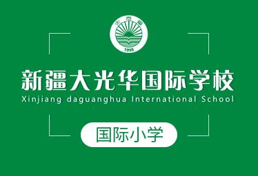 新疆大光华国际学校国际小学图片