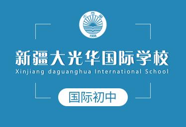 新疆大光华国际学校国际初中图片