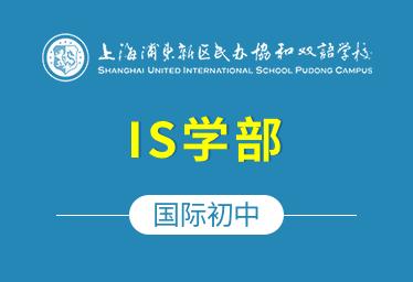 上海浦东协和双语学校国际初中(IS学部)图片