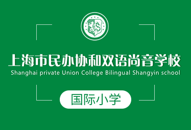 上海协和双语尚音学校国际小学图片