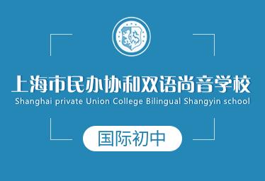 上海协和双语尚音学校国际初中图片