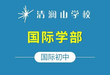 清澜山学校国际初中(国际学部)图片