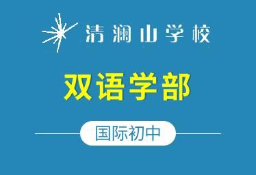 清澜山学校国际初中(双语学部)图片