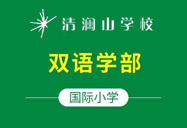 清澜山学校国际小学(双语学部)图片