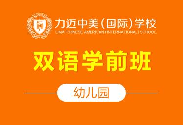 北京力迈国际幼儿园(双语学前班)图片