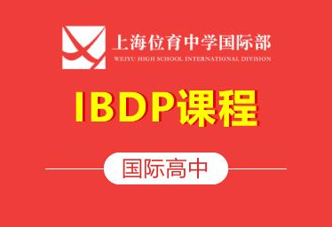 2021年上海位育中学国际高中(IBDP课程)图片